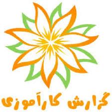 دانلود کارآموزی در شركت ایران تکنیک