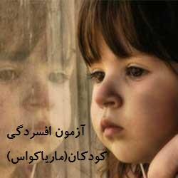 آزمون افسردگی کودکان (ماریاکواس)