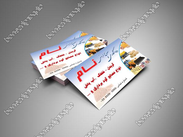 طرح لایه باز کارت ویزیت مصالح فروشی و پیمانکاری