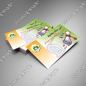 طرح لایه باز کارت ویزیت آموزشگاه مکانیکی