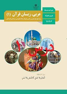 پاورپوینت آموزشی و سوالات فصل اول عربی دهم